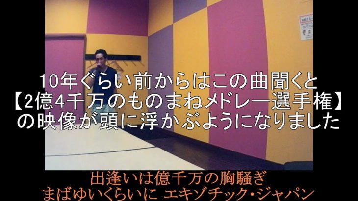 【リクエスト】2億4千万の瞳 -エキゾチック・ジャパン-(郷ひろみ)をライン録音で歌い直してみた(TAKE2)