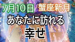 🧚♂️7月10日✨あなたに訪れる幸せ🌈✨💍♋️蟹座新月【タロット占い】