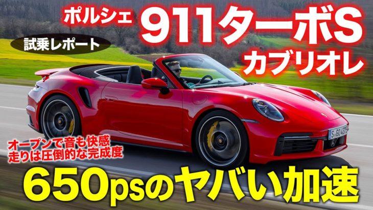 ポルシェ 911 ターボS カブリオレ 2021 【試乗レポート】650馬力の圧倒的な加速力!! クーペとの走りの違いも分析!! PORSCHE 911 E-CarLife with 五味やすたか