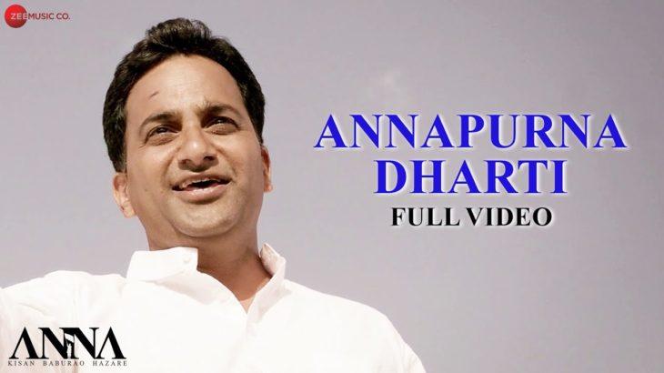 Annapurna Dharti – Full Video | ANNA | Shashank Udapurkar,Kishor Kadam,Atul Shrivastava|Udit Narayan