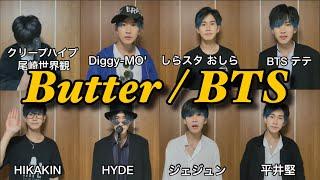 『Butter/BTS』大物アーティストがハモった時の妄想をしてみた。【ものまねアカペラ】