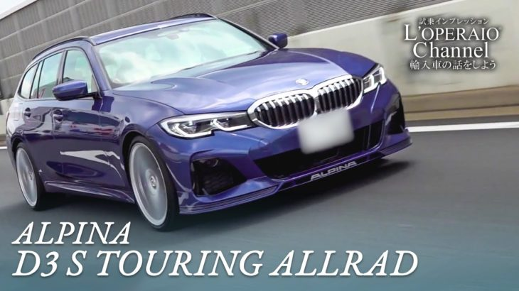 アルピナ D3 S ツーリング アルラット 中古車試乗インプレッション