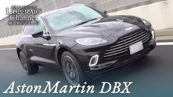 アストンマーティン DBX 中古車試乗インプレッション