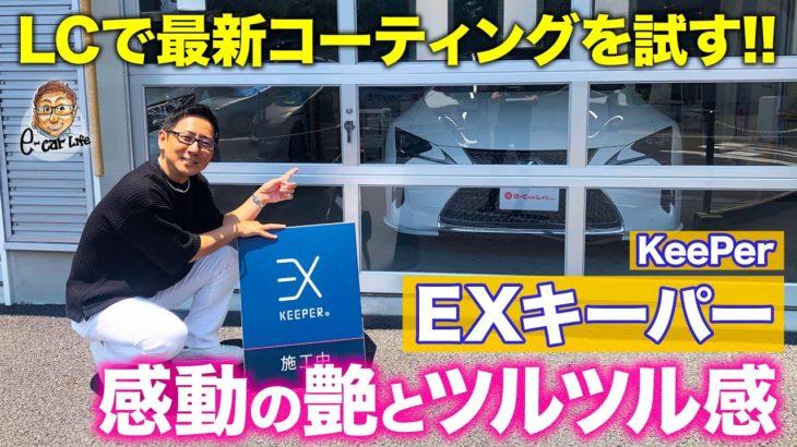 【コーティング】Eカラ号LCで EXキーパー を試す!! 艶とツルツル感に感動!! KeePer EX KEEPER E-CarLife with 五味やすたか