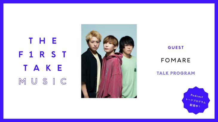 FOMARE  / THE FIRST TAKE MUSIC (Podcast)