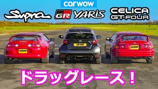 【ドラッグレース!】トヨタ GRヤリス vs トヨタ MK4 スープラ vs トヨタ セリカ GT-FOUR
