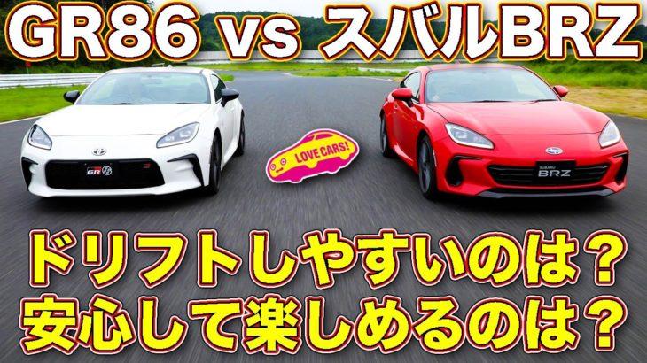 【徹底比較】トヨタ GR86 と スバル 新型 BRZ をサーキットで限界走り比べ! 実は細かく違う仕様と走りの違いを ラブカーズTV 河口まなぶ が分かりやすく解説!
