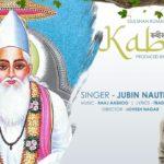 Jubin Nautiyal : Kabira (कबीर दोहे) Full Audio | Raaj Aashoo | Lovesh Nagar | Bhushan Kumar