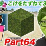 【ヒカクラ2】Part64- 超激レアなこけブロックを探す旅…【マインクラフト】