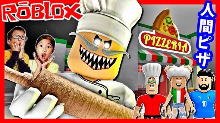 ピザのトッピングにされちゃう~😨人間ピザ🍕 ROBLOX