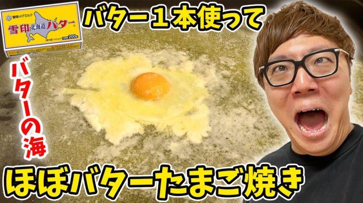 【バターの海】バター1本使う ほぼバターたまご焼き作ったら美味すぎた…【ヒカキンTV】