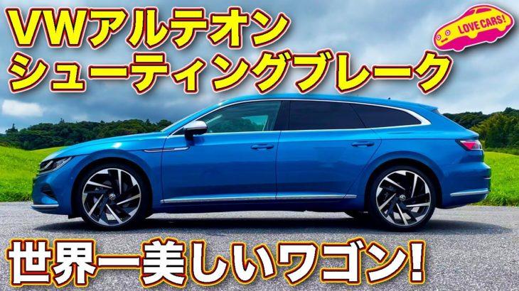 【本日発表】 VW 新型 アルテオン シューティングブレーク を ラブカーズTV 河口まなぶ が速攻で内外装を徹底チェック! 通常モデルとのj比較もあり!
