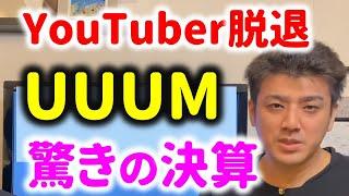 【逆風】大物YouTuber離脱のUUUMの決算が良かった本当の理由とは?Kiiiもヤバい