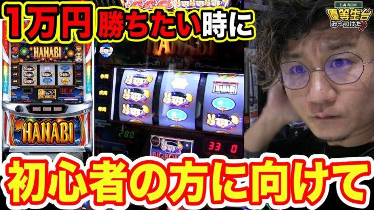 【新ハナビ】1万円勝ちたい時に超おすすめ【日直島田の優等生台み〜つけた♪】[パチスロ][スロット]#日直島田