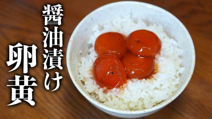 驚くほど美味い!卵黄の「出汁」醤油漬け!