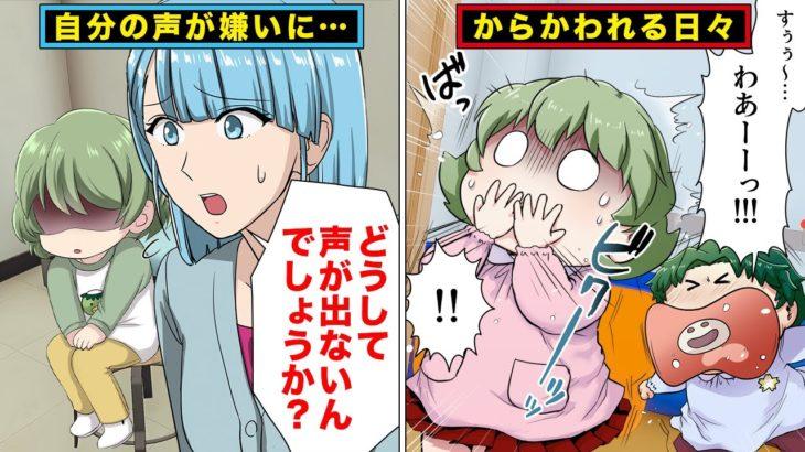 【漫画】友達にからかわれた娘が声を失い登園拒否に…