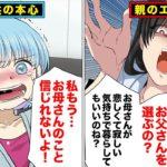 【漫画】子供ためという親のエゴ