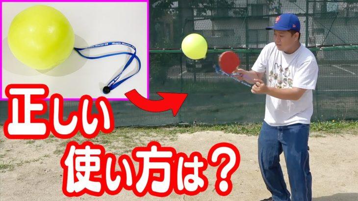 【全7種】この練習器具、何のスポーツのどんな練習をする物!?