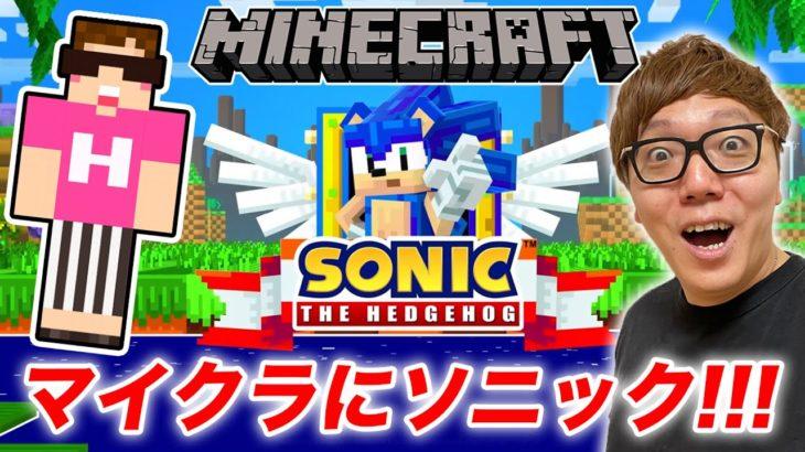 【マインクラフト】マイクラのソニック走るの超はぇぇぇwww【ヒカキンゲームズ】【Minecraft】