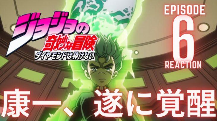 [日本語字幕] 海外反応「ジョジョの奇妙な冒険 ダイアモンドは砕けない/JoJo's Bizarre Adventure」6話「おまえは許さない」
