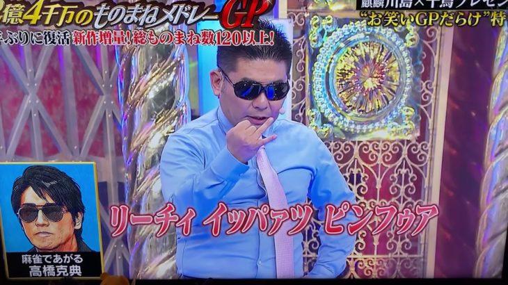 山本高広の高橋克典のモノマネPart3