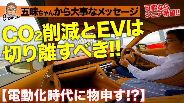 【大事なメッセージ】CO2削減とEVは切り離すべき!! 進む電動化社会に物申す!! E-CarLife with 五味やすたか