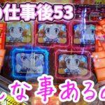 【CR戦姫絶唱シンフォギア】仕事終わりに1万円勝負してきた🦆【OLの仕事後53】