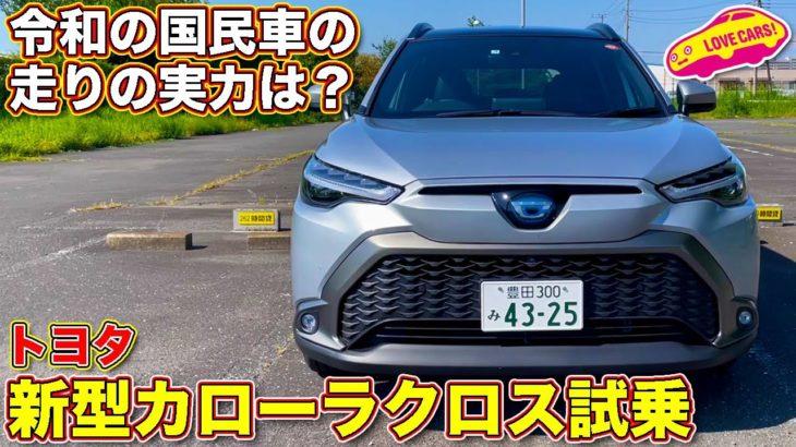 【令和の国民車】トヨタ 新型カローラクロス ハイブリッドZ を ラブカーズTV 河口まなぶ が試乗レビュー!