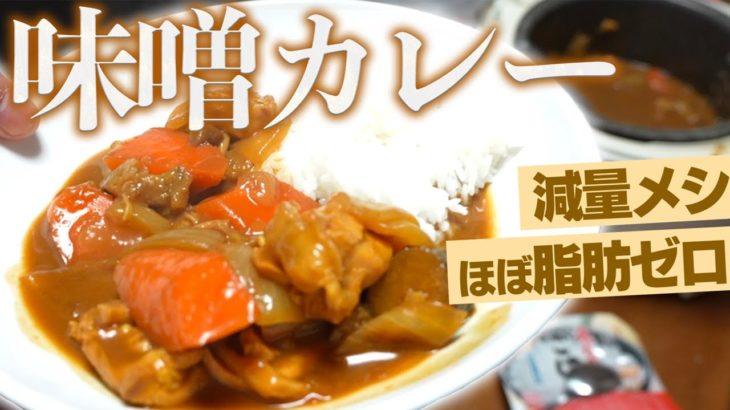 【ほぼ脂質0】超ダイエット味噌カレー!