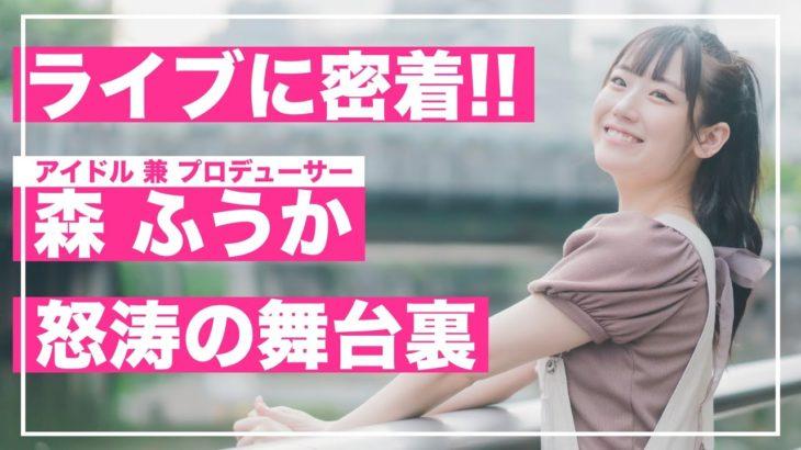 【脱力タイムズ出演!】密着!現役アイドル&アイドルプロデュースも始めました!【森ふうかの舞台裏!】